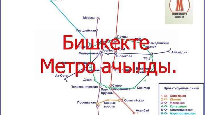 Бишкекте Метро метро ачылса кандай соонун болмок