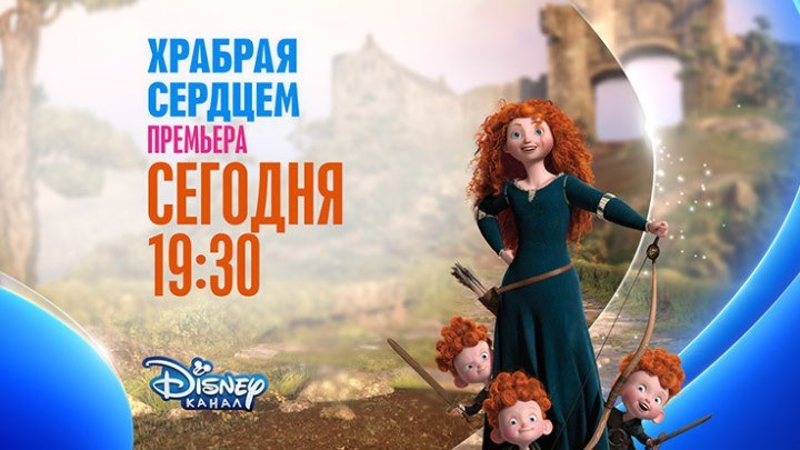"""""""Храбрая сердцем"""" на Канале Disney!"""