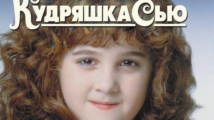 I2+KУДPЯШKA CЬЮ(1991)