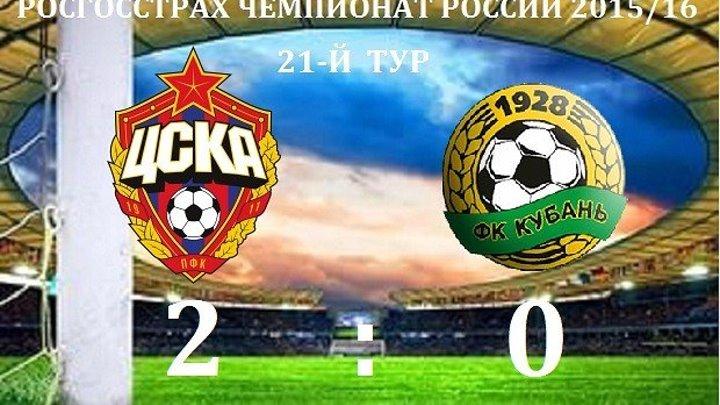 ЦСКА - Кубань 2-0. Обзор матча. РФПЛ 2015-16. 21 тур.