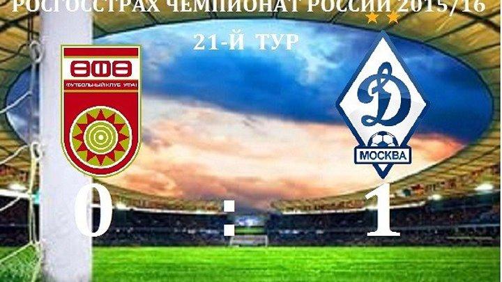 Уфа - Динамо Москва 0-1. Обзор матча. РФПЛ 2015-16. 19 тур.