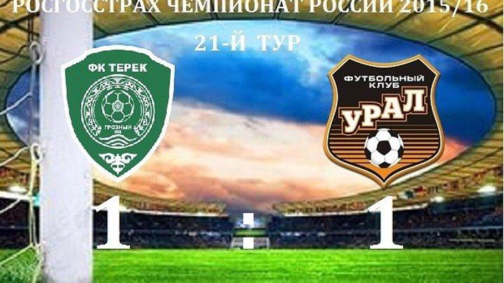 Обзор матча- Футбол. РФПЛ. 21-й тур. Терек - Урал 1-1
