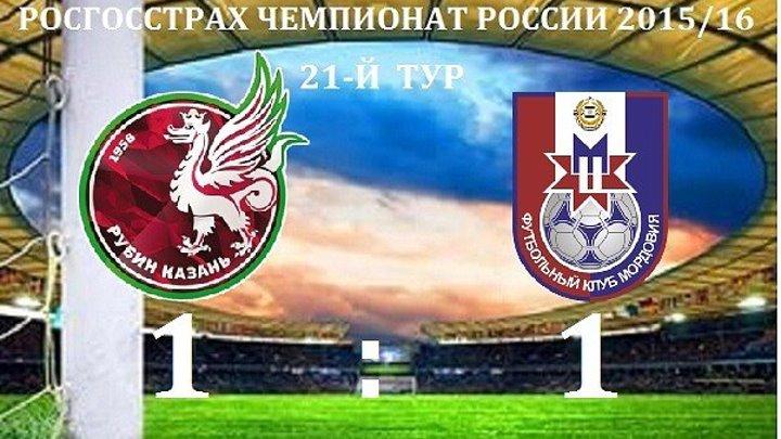 Рубин 1-1 Мордовия