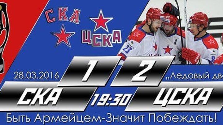 СКА 1-2 ЦСКА. Обзор матча