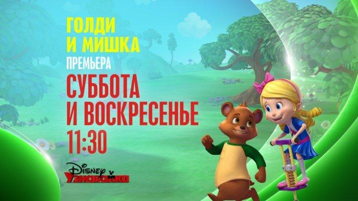 """""""Голди и Мишка"""" на Канале Disney!"""