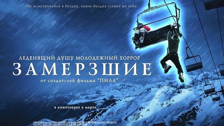 Замёрзшие - (ужасы, триллер, драма) 2010, США