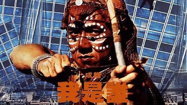 Кто я - (боевик, комедия, приключения, триллер) 1998, Гонконг