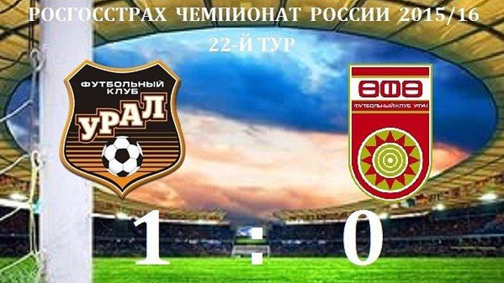 Обзор матча- Футбол. РФПЛ. 22-й тур. Урал - Уфа 1-0