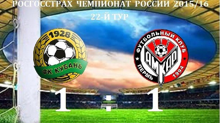 Обзор матча- Футбол. РФПЛ. 22-й тур. Кубань - Амкар 1-1