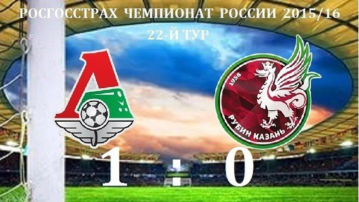 Обзор матча- Футбол. РФПЛ. 22-й тур. Локомотив - Рубин 1-0