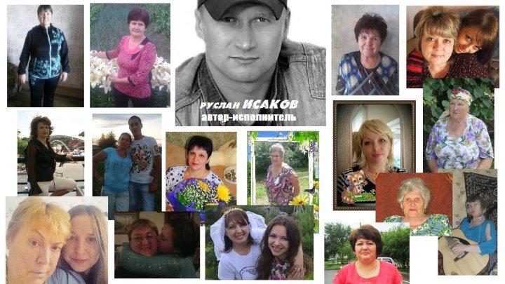 Руслан ИСАКОВ - Мама (пожелания от детей)