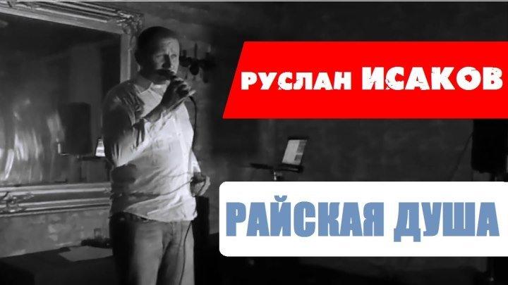 Руслан ИСАКОВ - Райская Душа