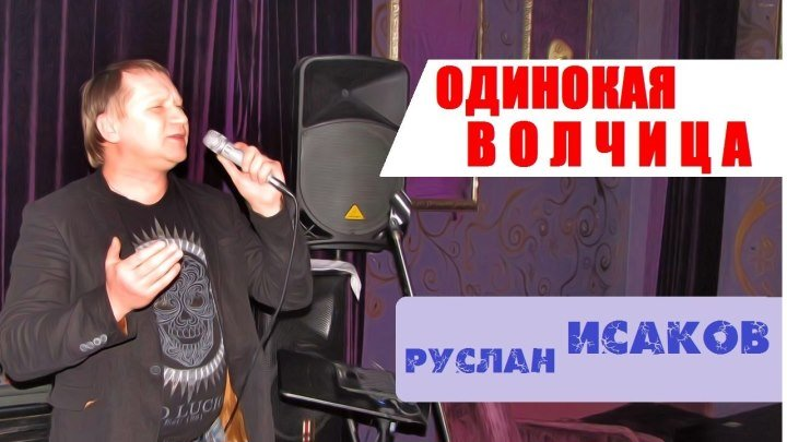 Руслан ИСАКОВ - Одинокая Волчица (cover Белый Орел)