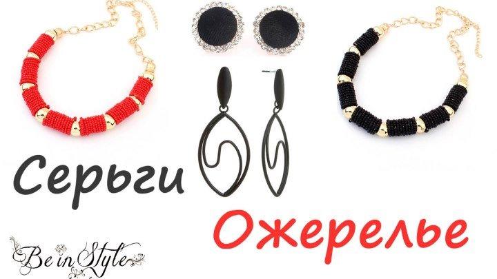 Где купить серьги и ожерелье. Обзор от интернет-магазина Be In Style (серьги, ожерелье.)