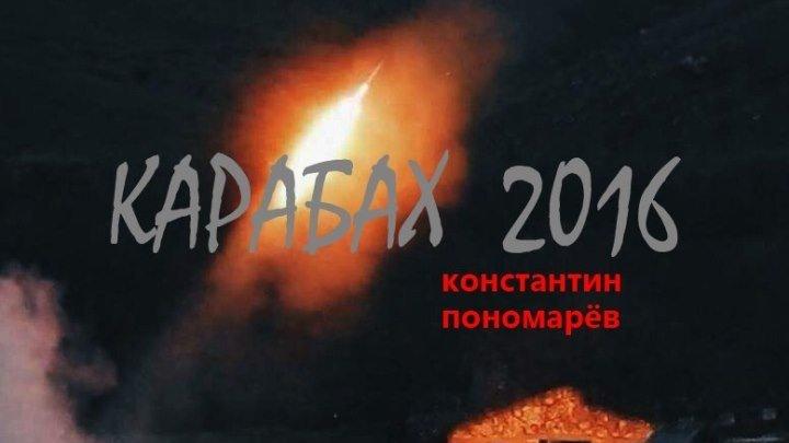 карабах 2016