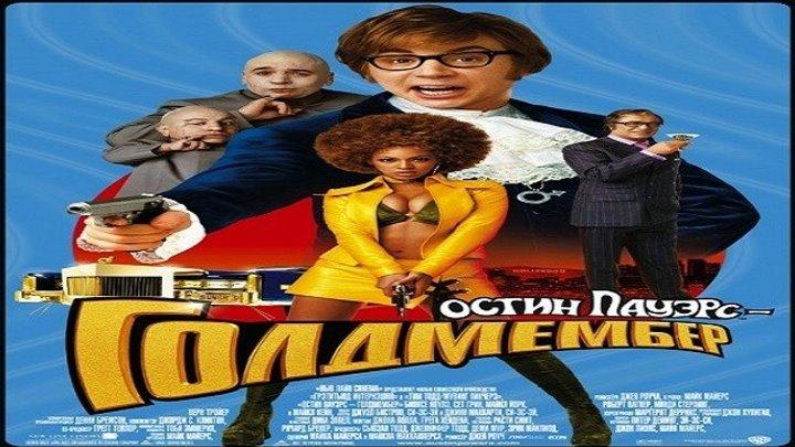 Остин Пауэрс.Голдмембер.2002.BDRip.1080p.