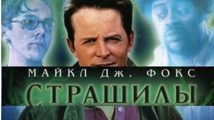 Страшилы 1996 Канал Майкл Джей Фокс