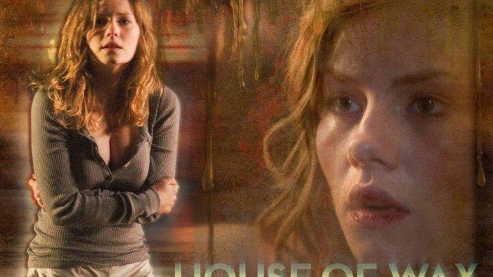 Дом восковых фигур (2005)