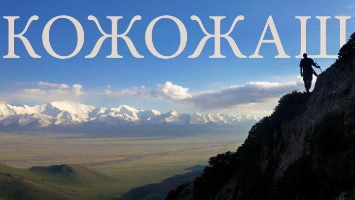 Кожожаш | Кыргыз Фильм HD