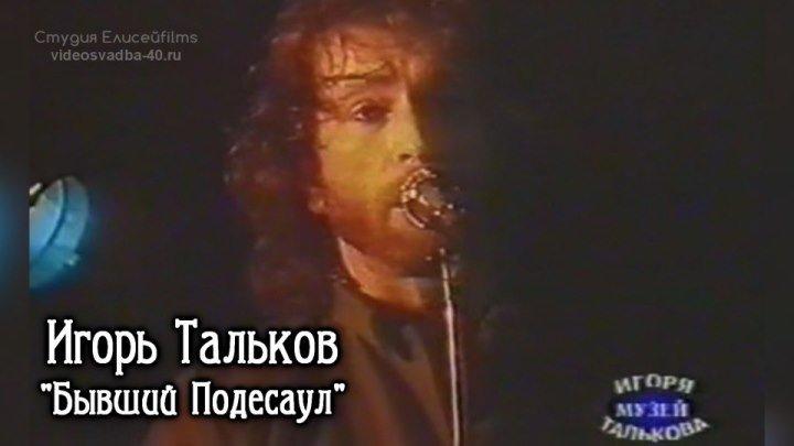 Игорь Тальков - Бывший Подесаул / Сочи / 1990