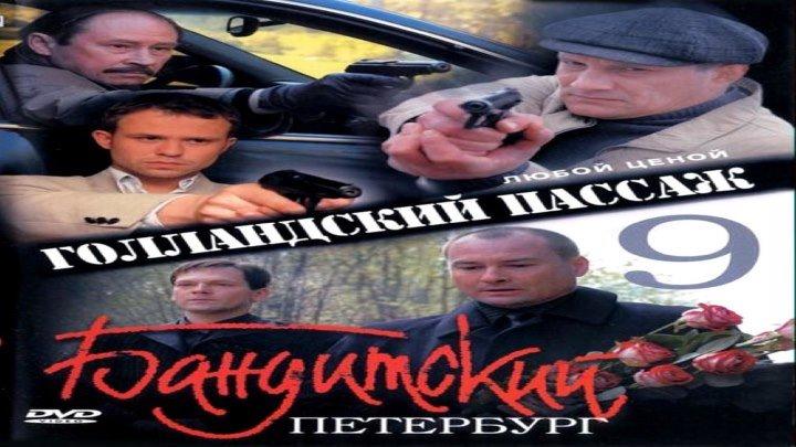 9ч-ГОЛАНСКИЙ ПАСАЖИР-11с.