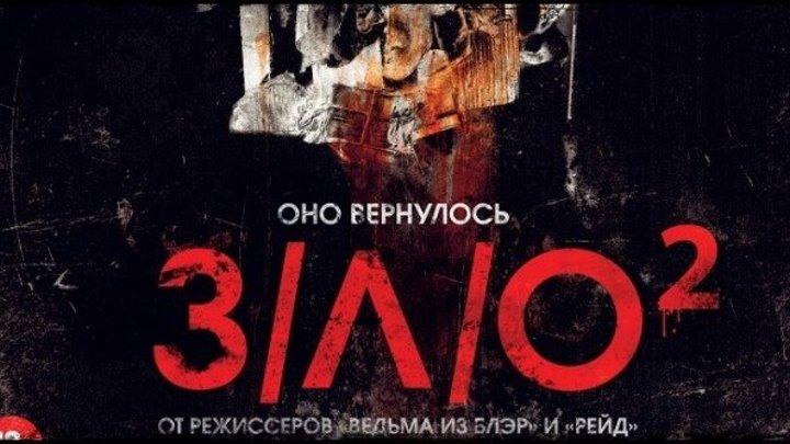 З/Л/О 2 (2013)