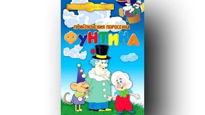 """Мультфильм детям.- """"Приключения поросенка Фунтика"""".(все 4 серии).1986 -1988."""