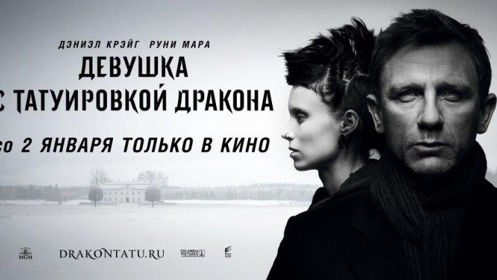 Deвyшка c Taтyиpовkoй дpаkoна (2011) HDRip