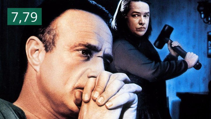 Мизери HD (1990)