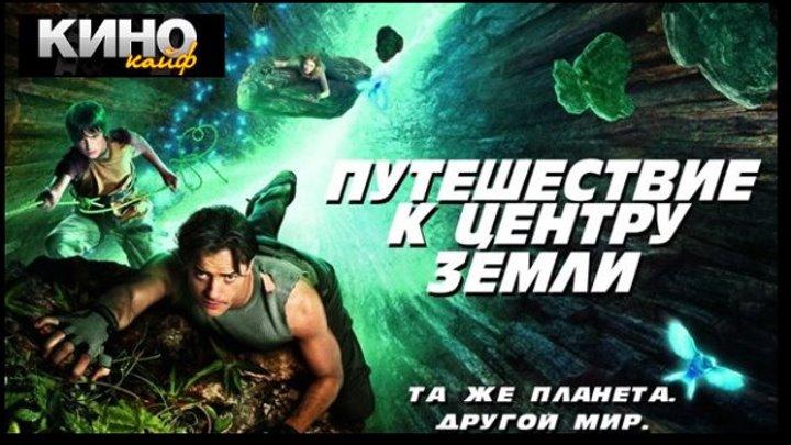 Путешествие к центру Земли (2008) https://ok.ru/kinokayflu