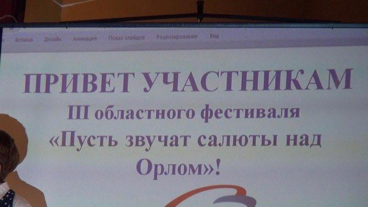 Мценск,Залегощь,Покровский р-он,Ливны и ещё 2 района вернулись домой с кубком лауреата.