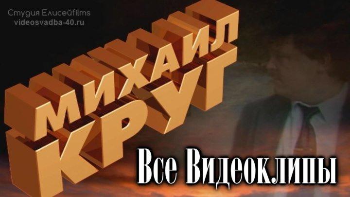 Михаил Круг - Все Видеоклипы