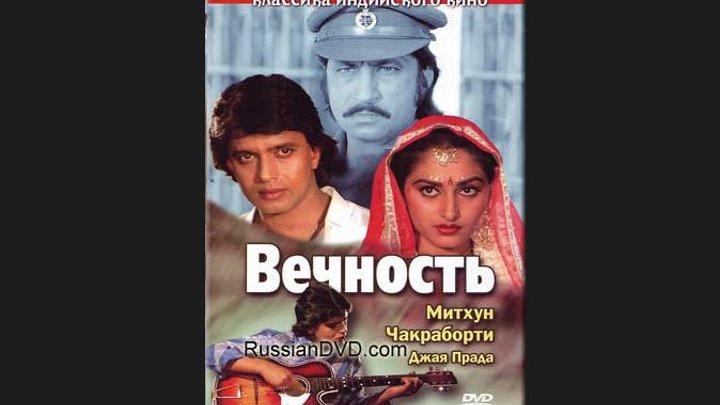 """""""Вечность"""" _ (1986) Детектив,мелодрама.(Классика Индийского кино)"""