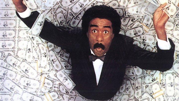 Миллионы Брюстера / Brewsters Millions, 1985 - Перевод Михалева