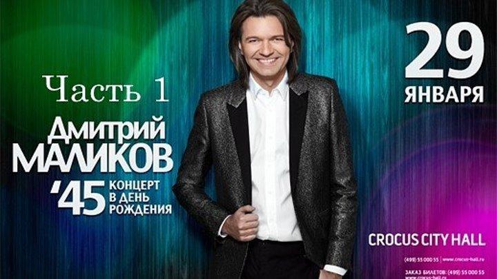 Дмитрий Маликов - 45'. Концерт в день рождения. часть 1 2015 Год