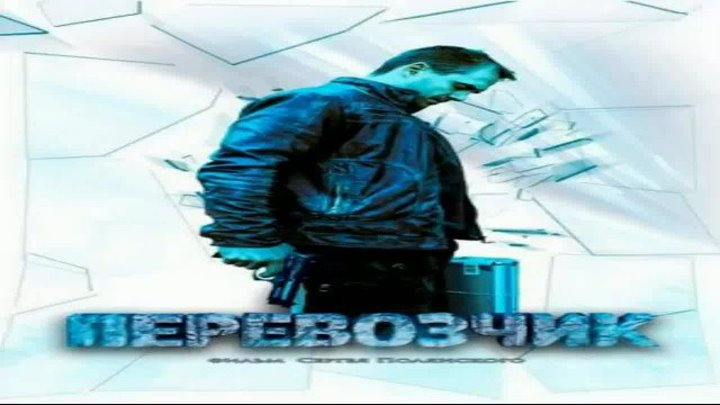 """Перевозчик, """"Проводник"""", 16 серия , 2016 год (детектив, боевик) качество Full"""