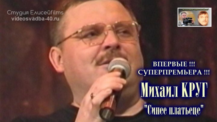 Михаил Круг - Синее платьеце / 2000