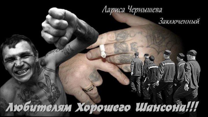 Лариса Чернышева - Заключенный