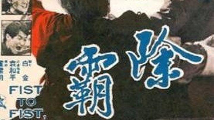 Кулак к кулаку 1973 Канал Джеки Чан