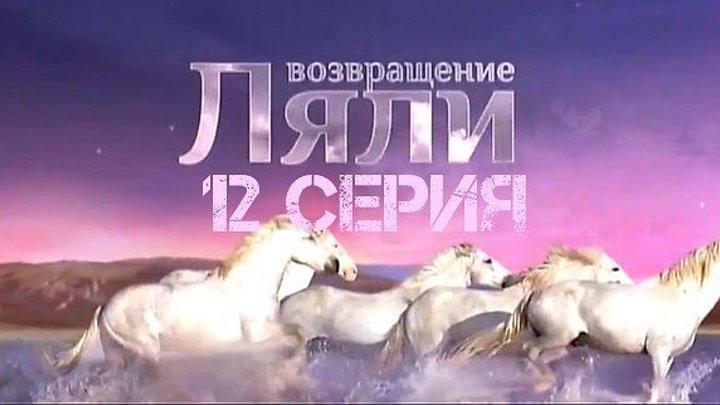 S03e12 Возвращение Ляли