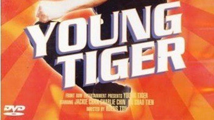 Молодой тигр 1973 Канал Джеки Чан