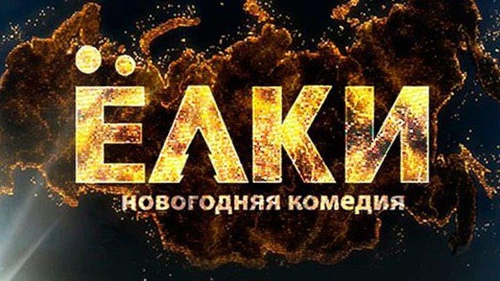 Ёлки - (Комедия) 2010 г. Россия