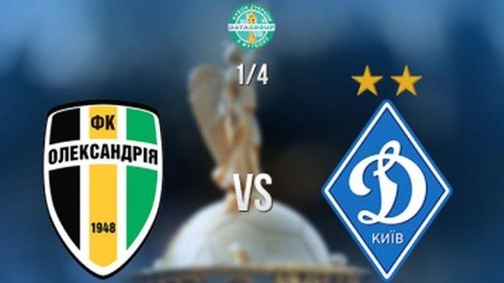 Александрия - Динамо (1:1)