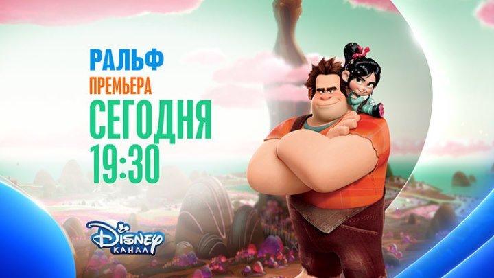 """""""Ральф"""" на Канале Disney!"""