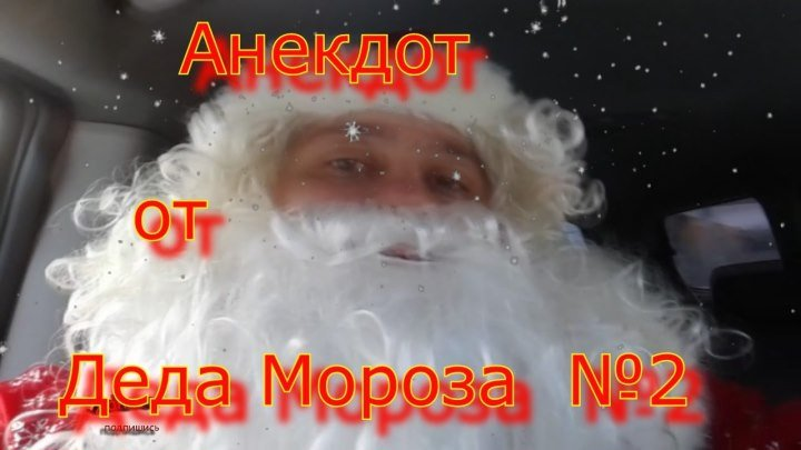 Анекдот от Деда Мороза №2. Юмор от Zahara
