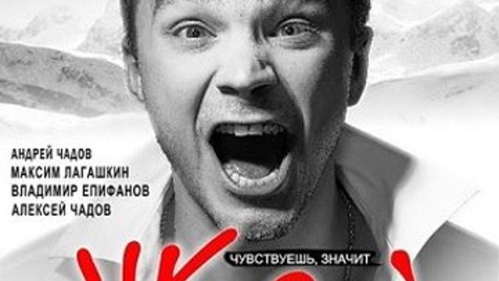 Живой - (Драма,Детектив,Военный) 2006 г. Россия