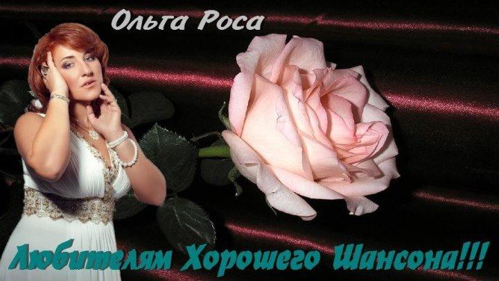 Ольга Роса - Ты научи меня любить (шансон 2013)