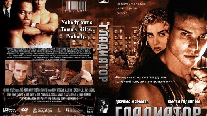 Гладиатор - фильм 1992 года