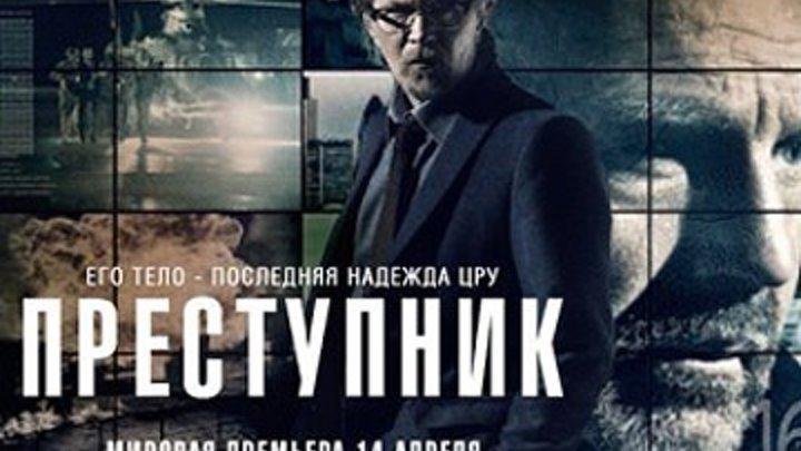 Преступник 2016 [ Русский трейлер ]