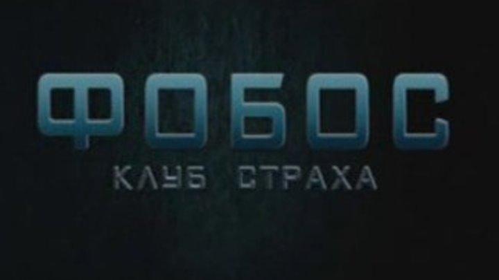 """Трейлер к фильму """"Фобос. Клуб страха"""" (Phobos. Club of Fear)"""